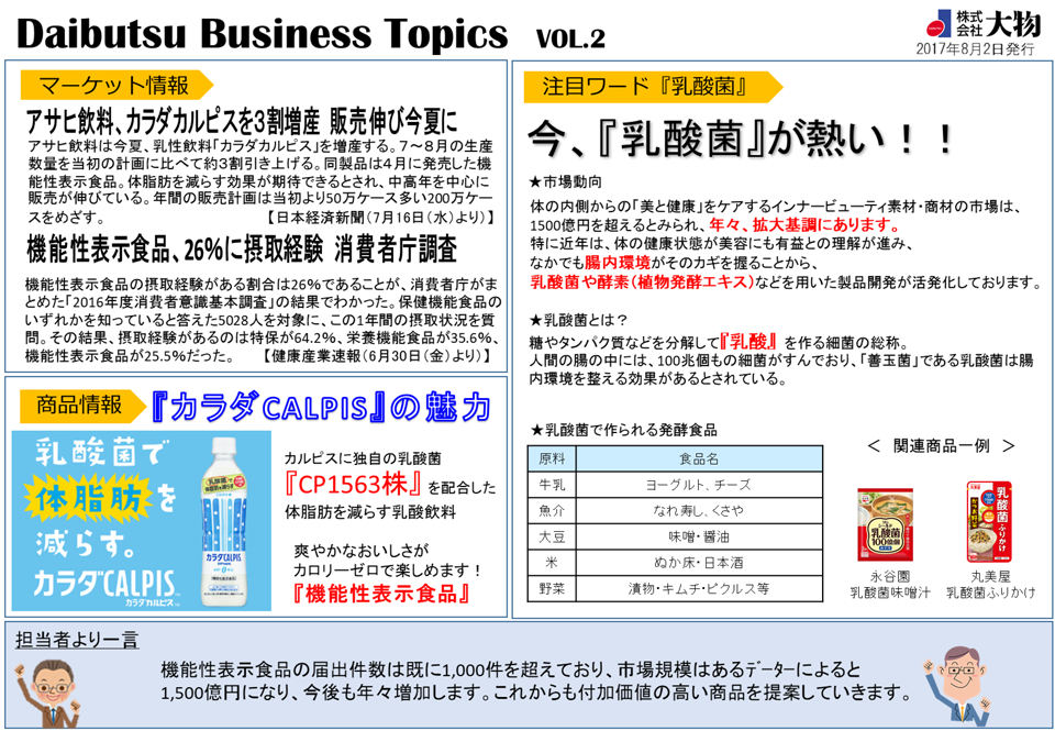Daibutsu Business Topics Vol.2