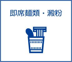 即席麺類・澱粉